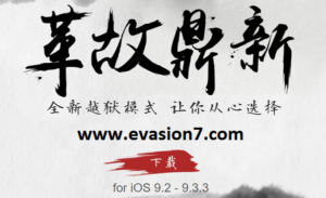PP Pangu 9.3.3 jailbreak for iOS 9.2 to 9.3.3 untethered jailbreak